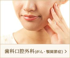 歯科口腔外科(がん・顎関節症)