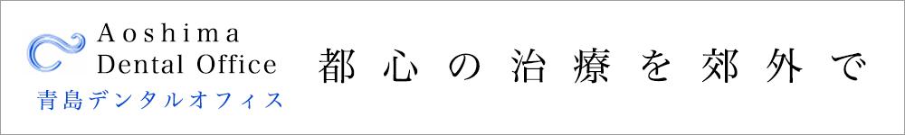 青島デンタルオフィス